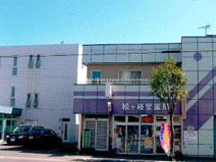 松ヶ枝堂薬局のホームページへようこそ